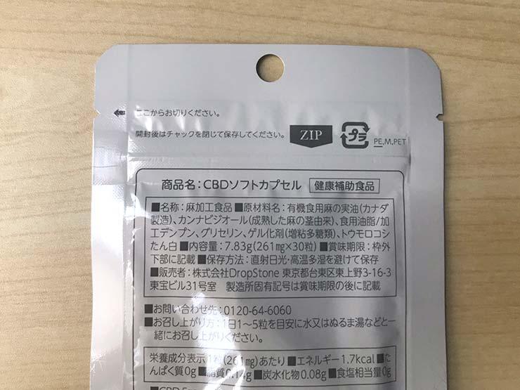 【Greeus】CBDソフトカプセル