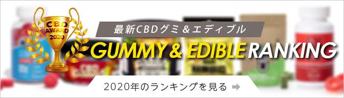 CBDグミ&エディブルランキング