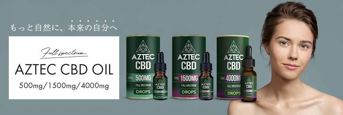 Aztec(アステカ) CBDオイルドロップス