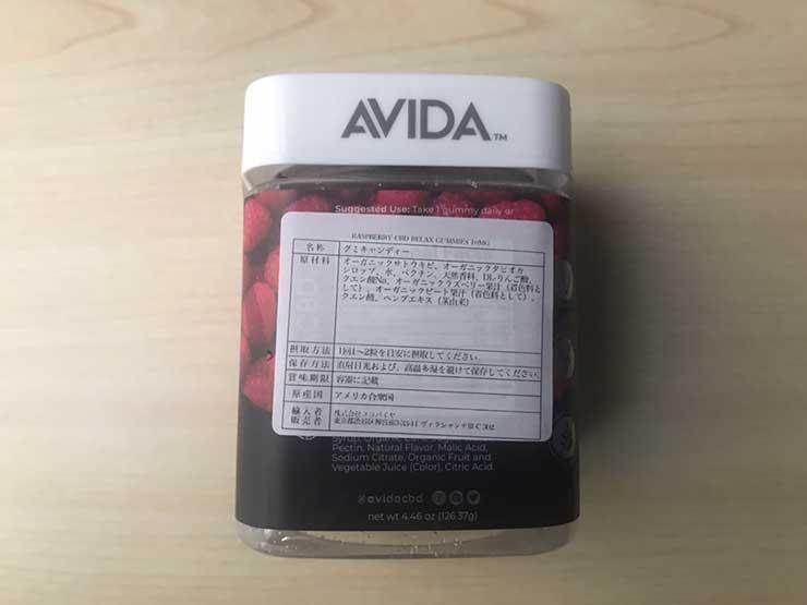AVIDA(アヴィダ)CBDグミ