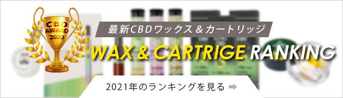 CBDワックス&カートリッジランキング