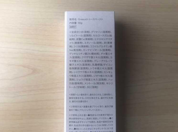 CBD歯磨き粉 Greeus グリース 原材料
