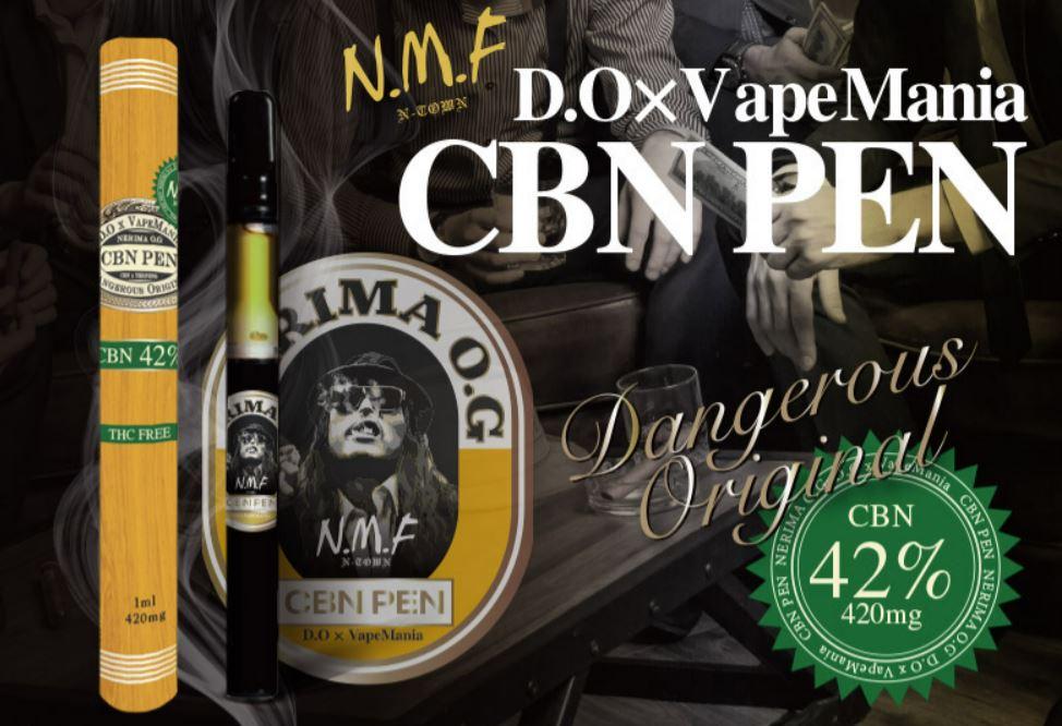 D.O×VapeMania CBNペン型カートリッジ
